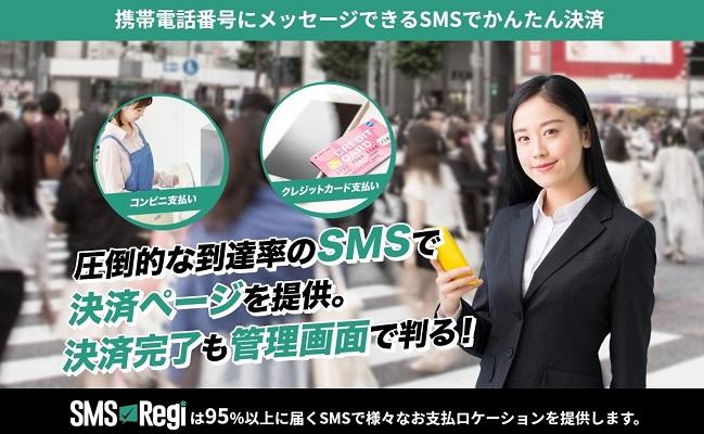 SMS-Regi